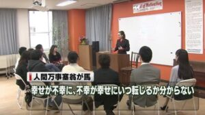 Teaching English Speaking Skills in Japan